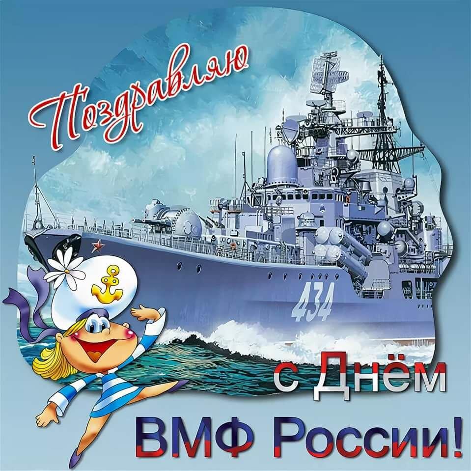 Картинки с вмф россии открытки, картинки поздравительные новогодняя