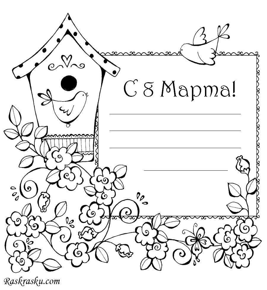 Детские открытки для принтера, открытки