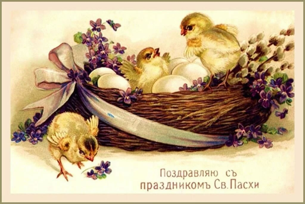 Пасха открытки красивые старинные