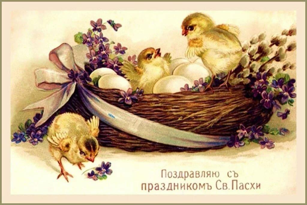 Открытки юбилеем, первая поздравительная открытка в россии к пасхе