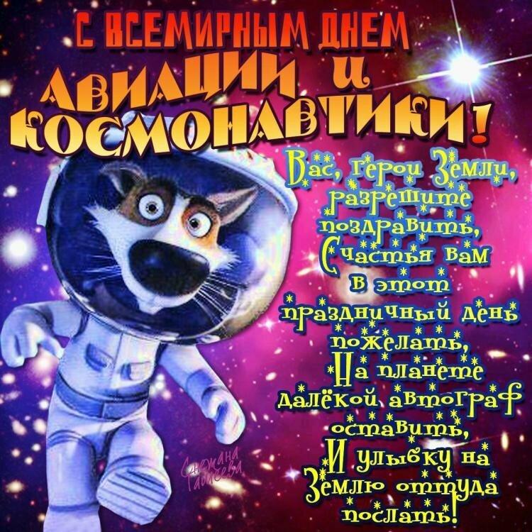 знаем выполняем поздравления с 12 апреля день космонавтики смешные этих удивительных
