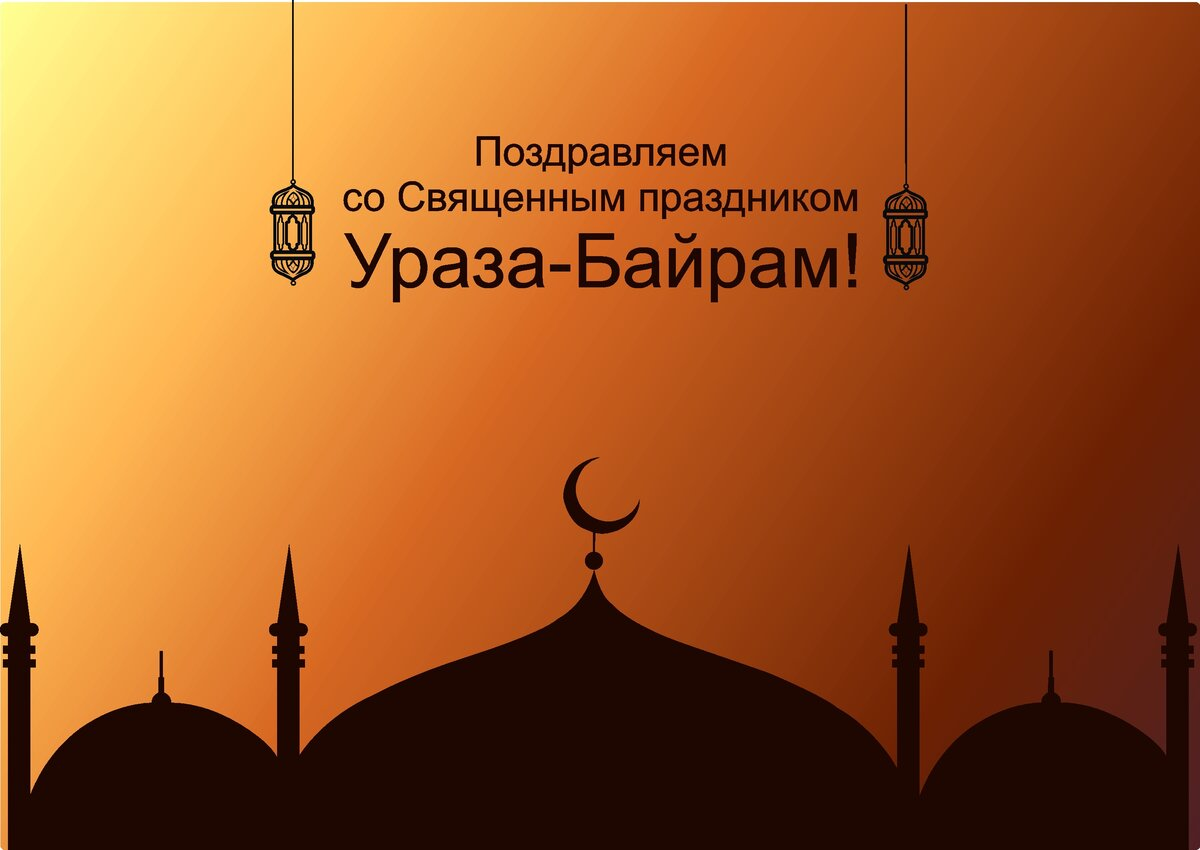 Открытки праздник рамадан