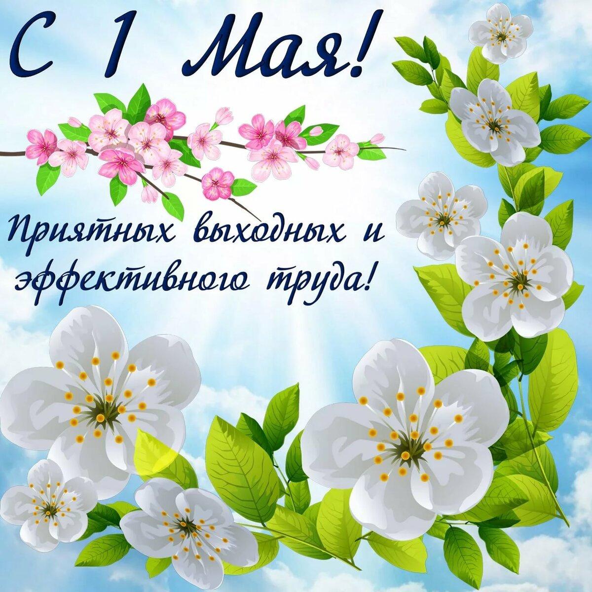 Красивые поздравления с 1 маем