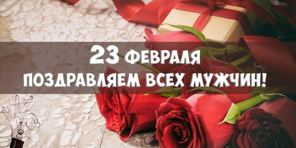 Создать онлайн, поздравления к 23 февраля видео