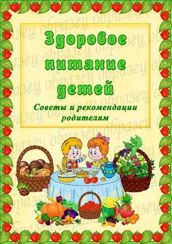 Картинки о питании в детском саду