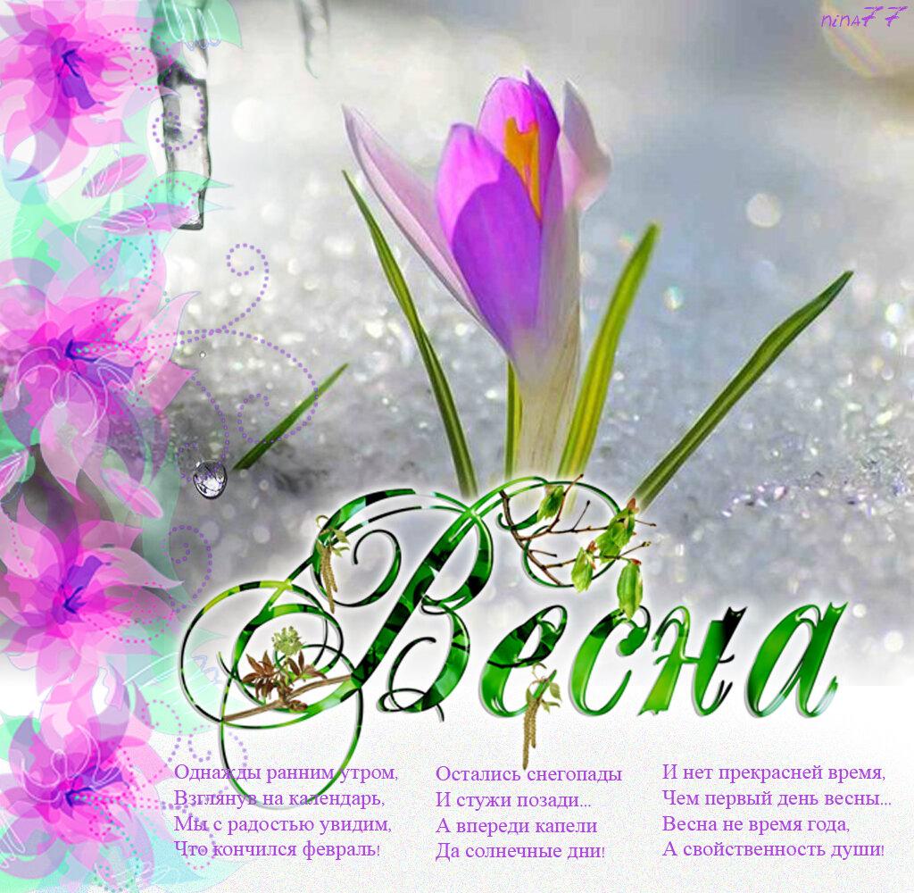 Слова поздравление с весной