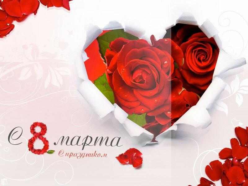 Как подписать открытку любимой жене на 8 марта