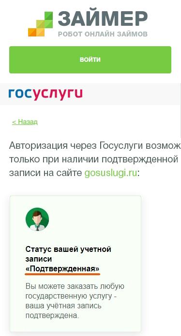 ооо мфк займер кредиты онлайн до 5 млн