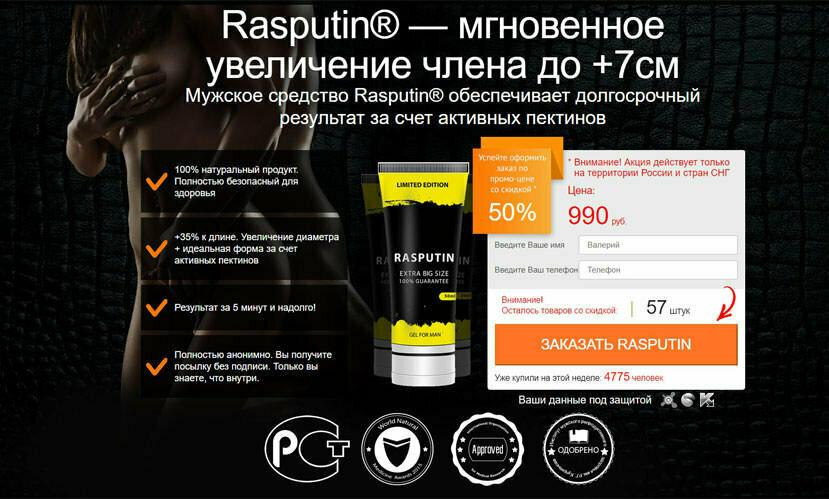 RASPUTIN GEL для увеличения члена в Оренбурге