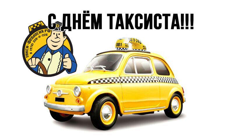 Открытки таксисту