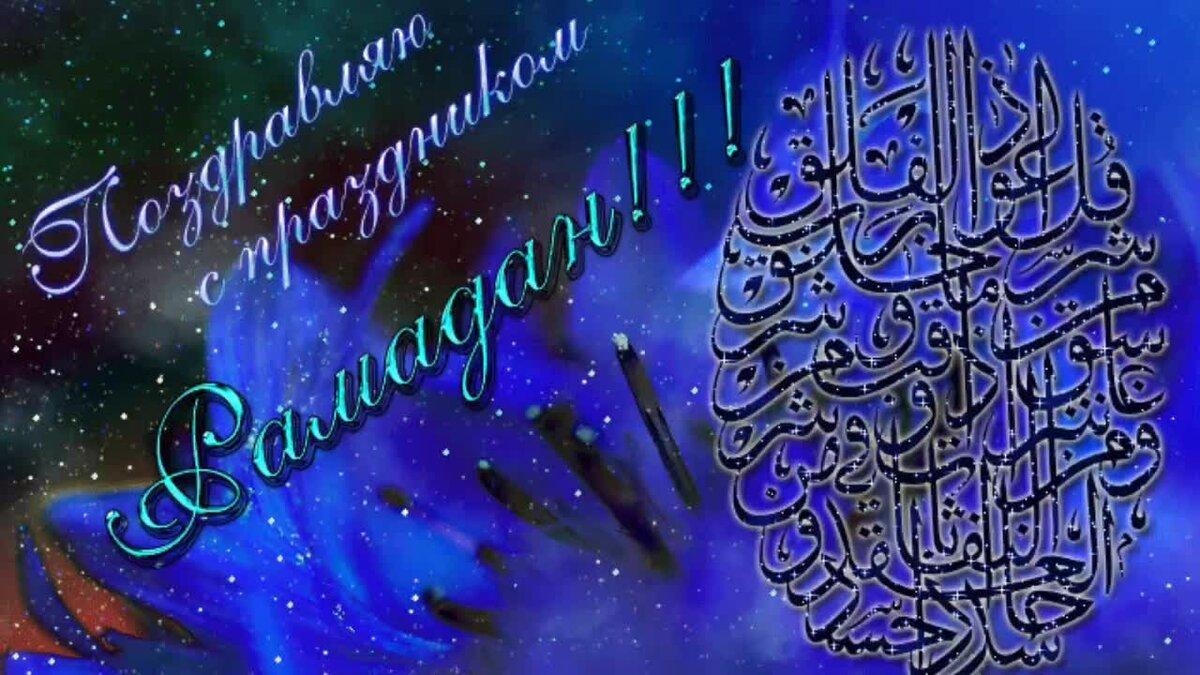 Поздравления с картинкой на рамадан