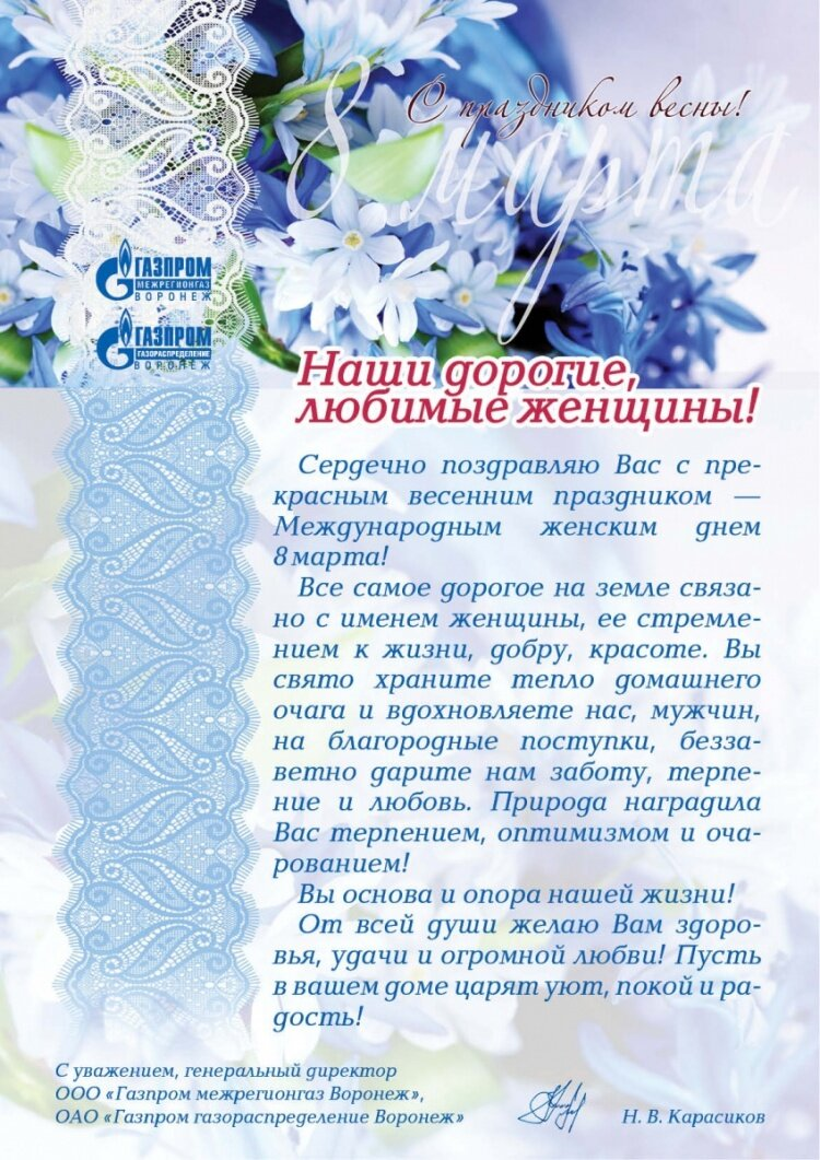 Поздравления с 8 марта руководительницу