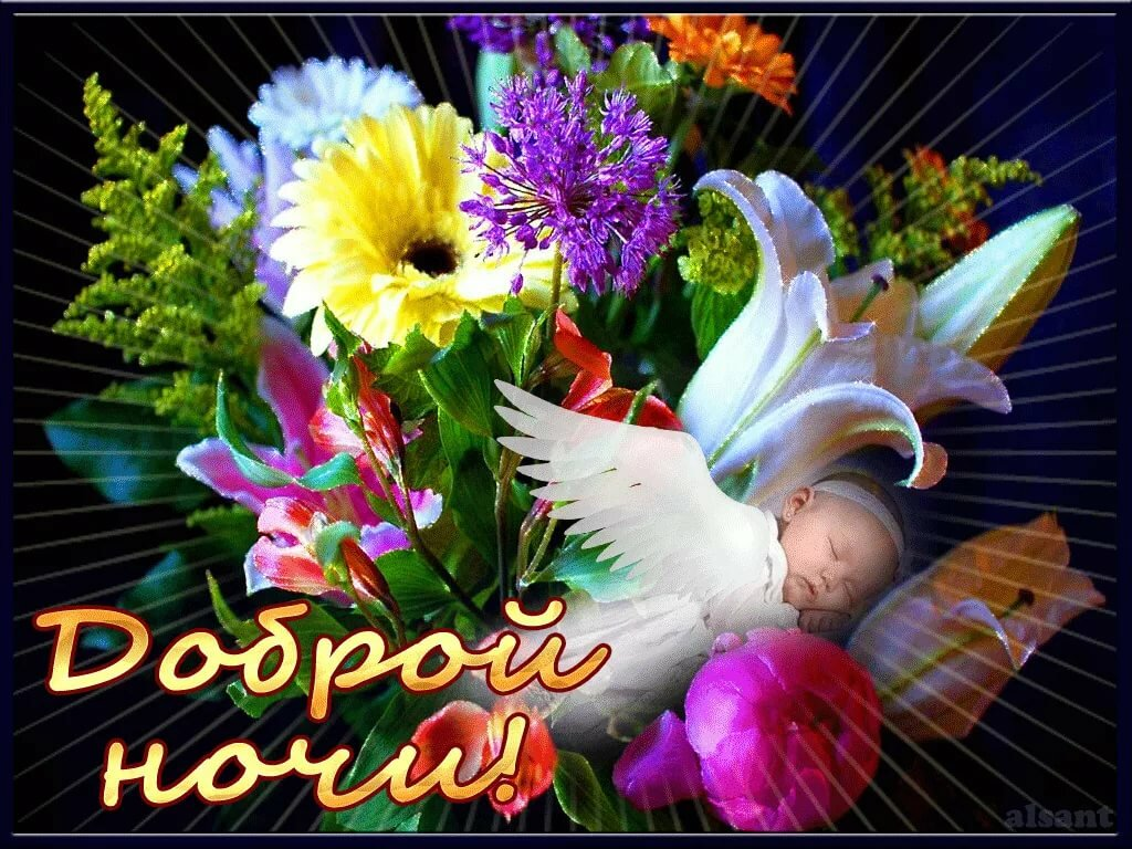 Днем рождения, анимационная открытка спокойной ночи с цветами