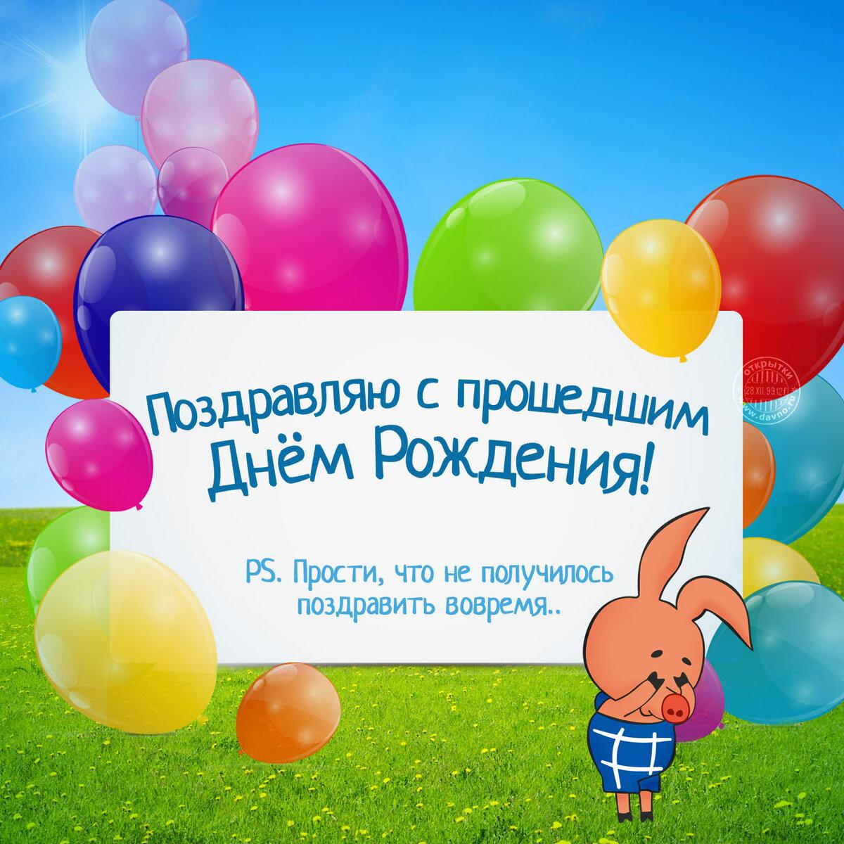 Запоздалое поздравление на день рождение