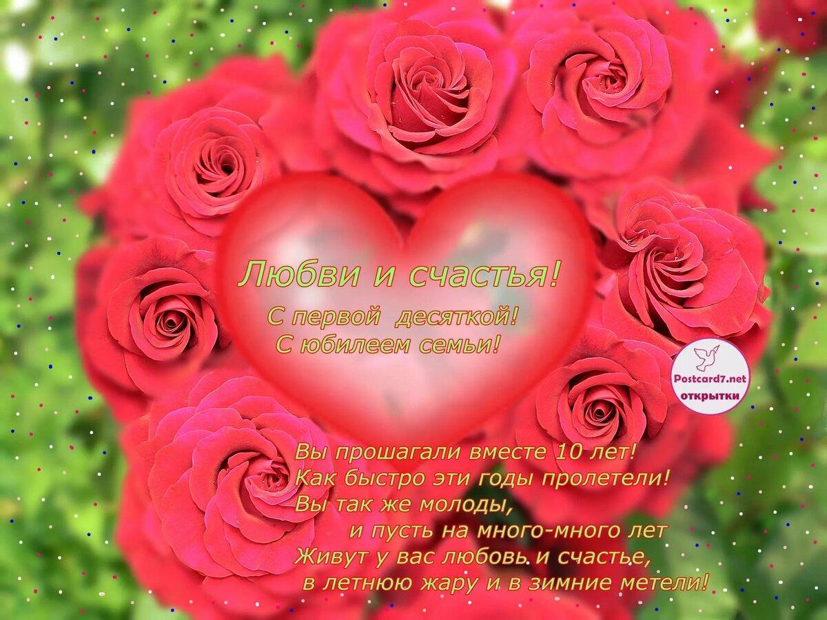 еще поздравительные открытки с 10 летием свадьбы дочери когда