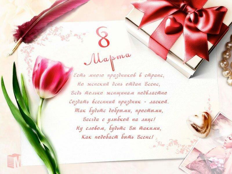 Поздравление с 8 марта начальнице открытки