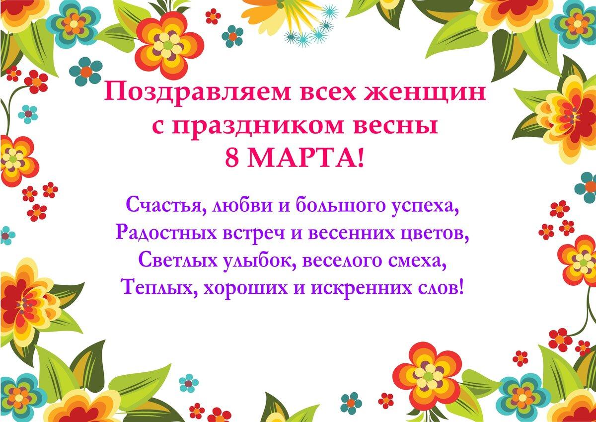 Поздравления для педагогов на 8 марта