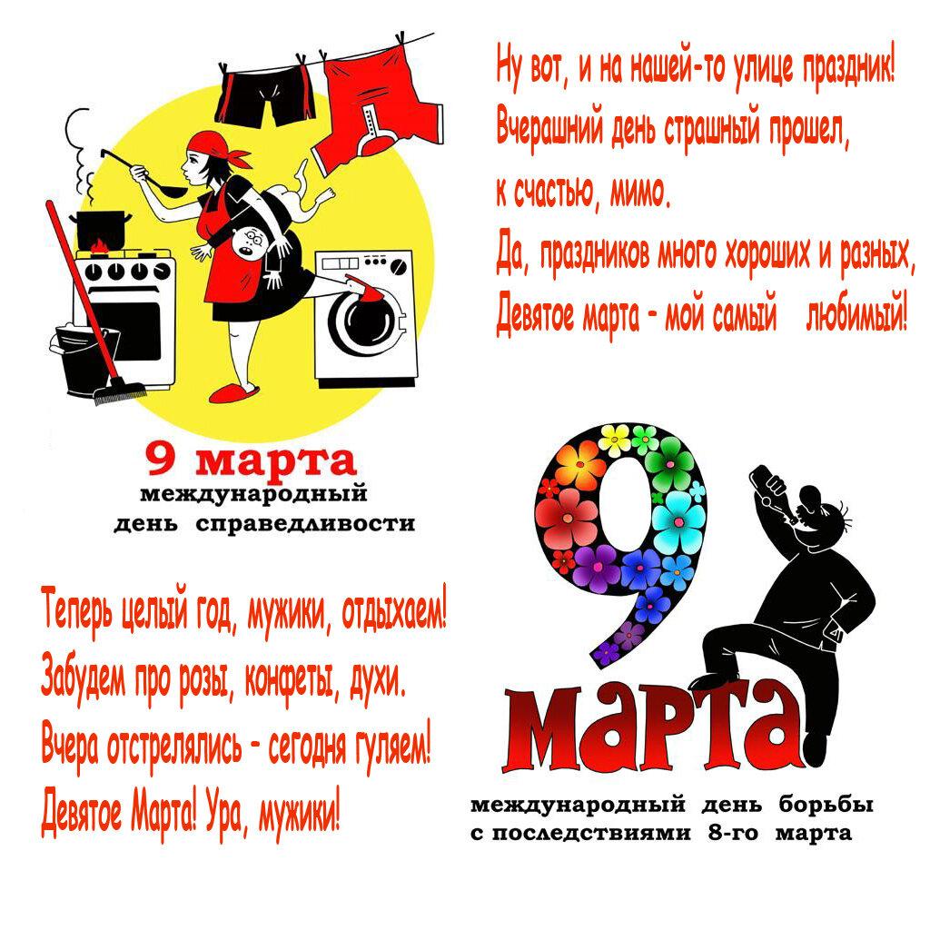Поздравления с 9 марта прикольные картинки, марта открытку