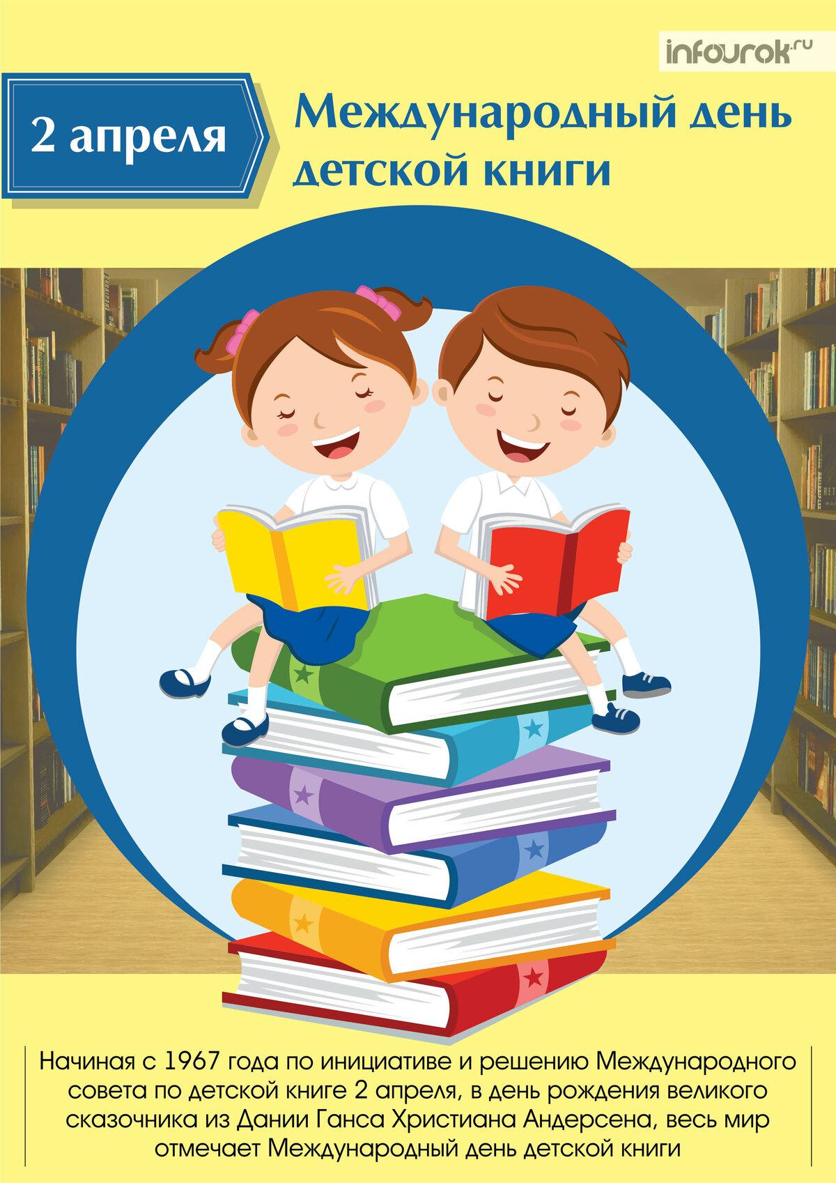Картинки на день книги для детей