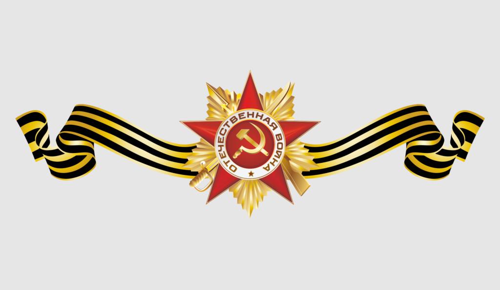 орден с георгиевской лентой вектор