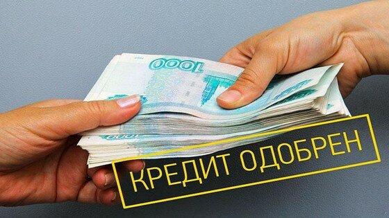 кредит потребительский самый выгодные условия без справок и поручителей в сургуте