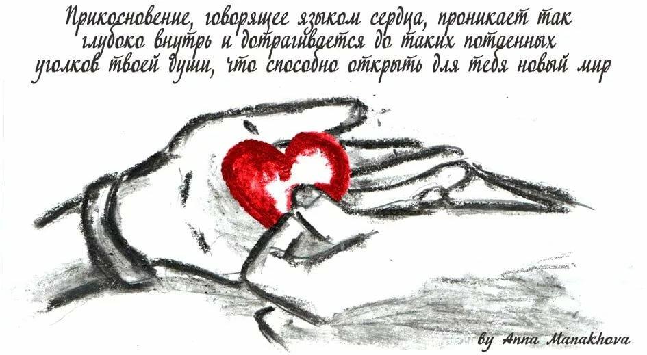 этой картинка с надписью я в твоем сердце это