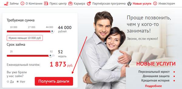 домашние займ на карту онлайн купить 2 ндфл для кредита в краснодаре