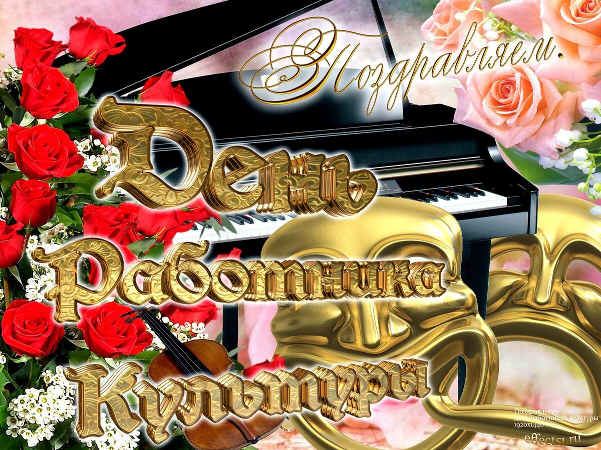 Байрам поздравление, день культуры в открытках