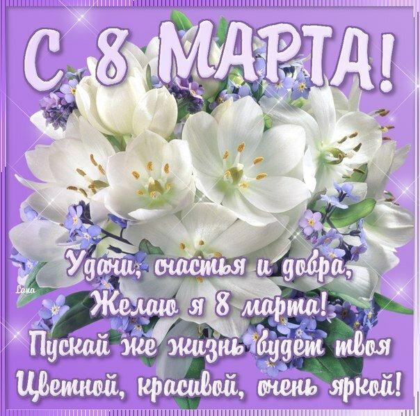 Картинки поздравления с 8 марта короткие смс, мама тебя люблю