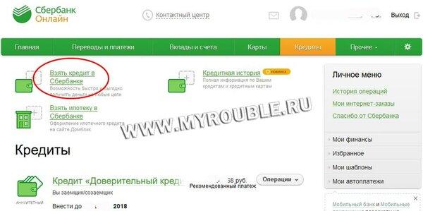 Взять кредит в гродно для ип взять кредит втб 24 в ставрополе