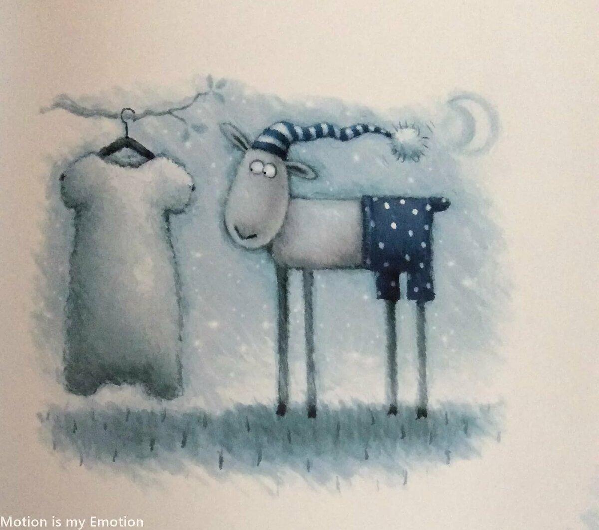 Красивые овечки картинки спокойной ночи, надписью