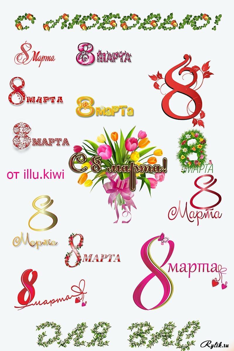Надпись на открытке к 8 марта, рождением второго сыночка