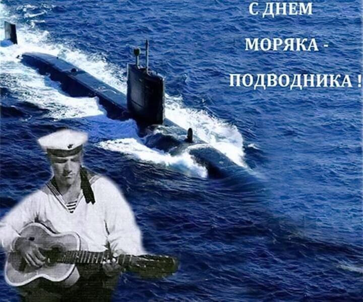 Поздравления с днем моряка подводника в картинках, год