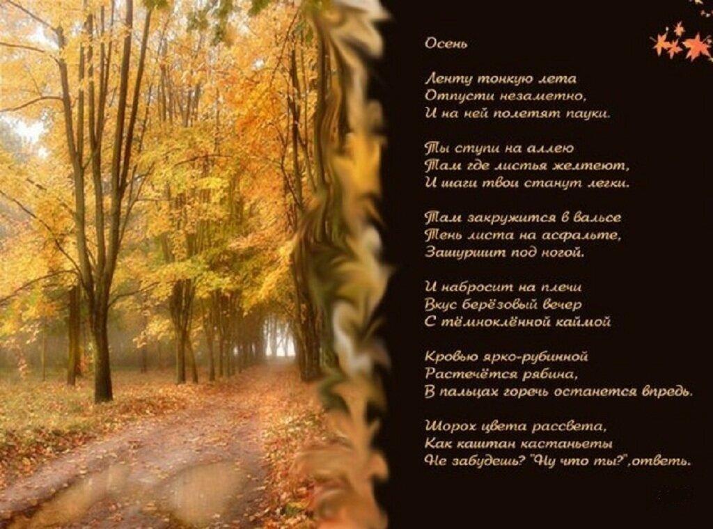 короткие стихи об осени с картинками