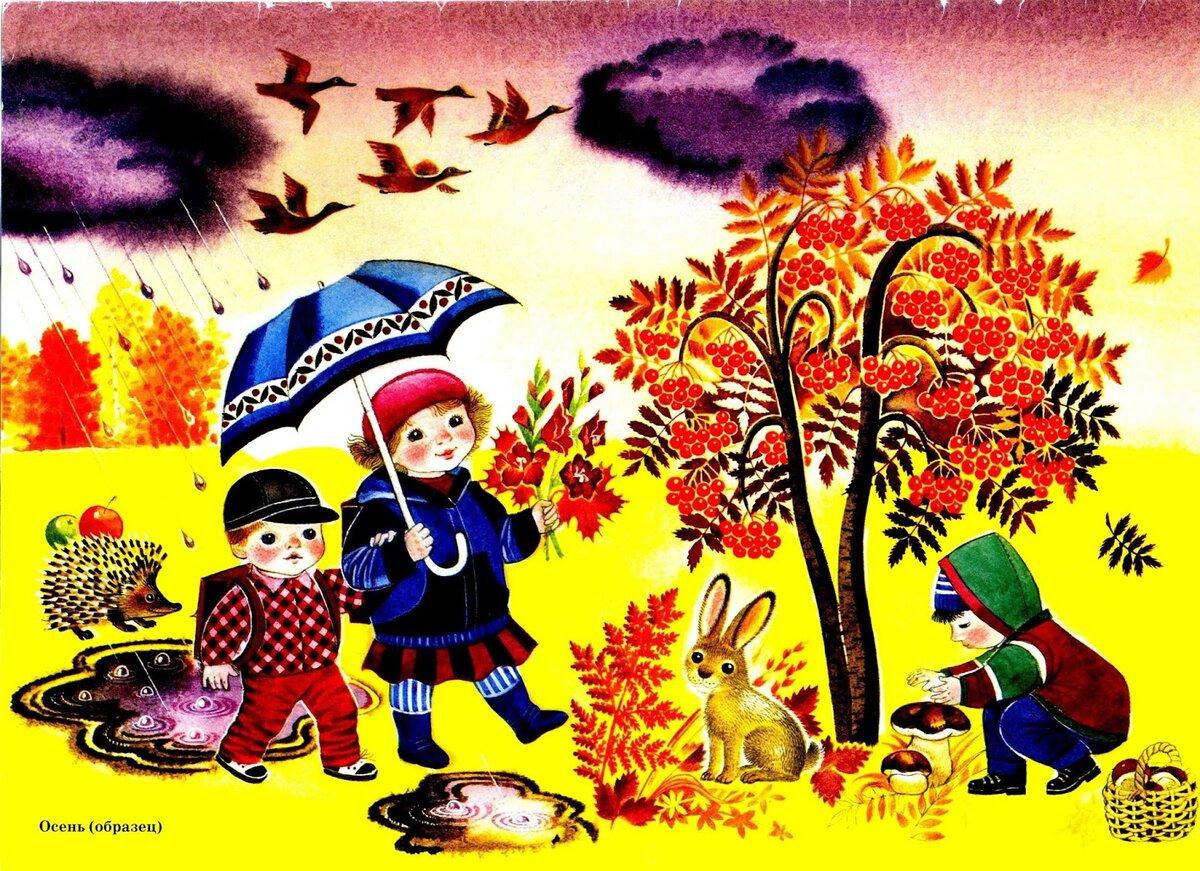 Картинка наступила осень для детей