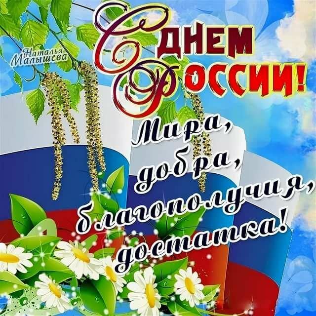 Красивые поздравительные открытки с днем россии