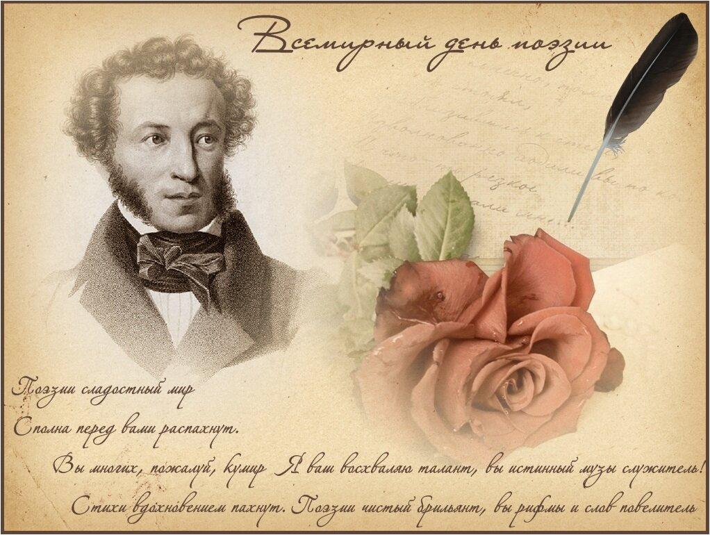 Поздравление поэту картинка, открытка