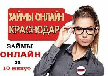 все быстрые займы в белгороде
