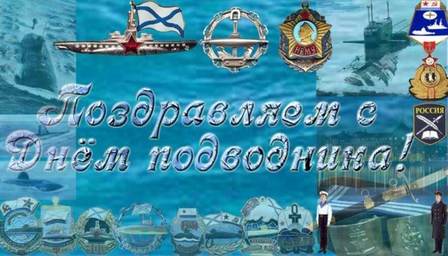 Открытки с дне моряка подводника, картинки