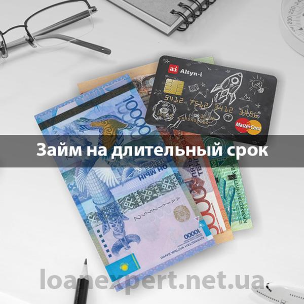 1 кредит кз