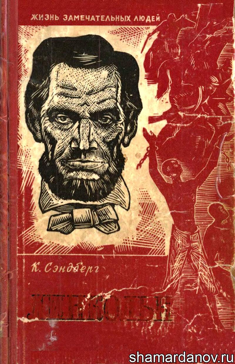 Карл Август Сэндберг — Линкольн (Жизнь замечательных людей), скачать djvu, скачать fb2