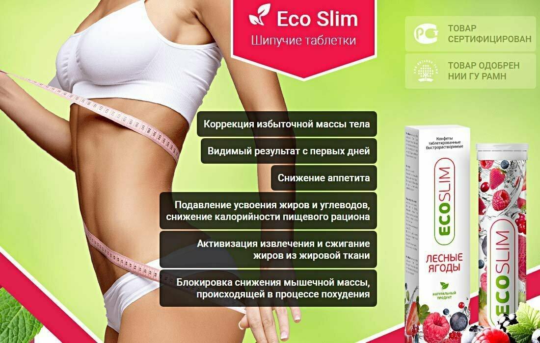slim для похудения отзывы