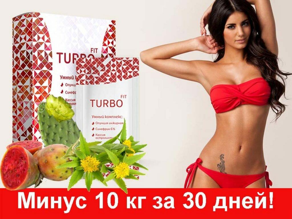 Turbofit для похудения в Харькове