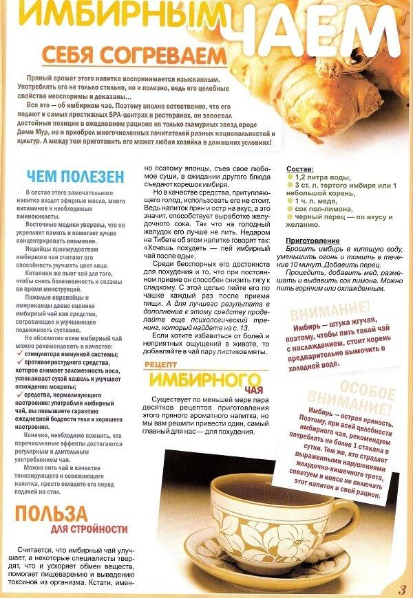 Самый С Похудеть Рецепт.