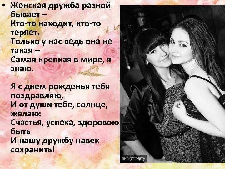 признаки цитаты о дружбе подруге в картинках картинки