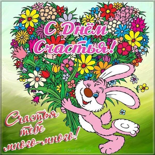 Открытка международный день счастья 20 марта, кот гарфилд