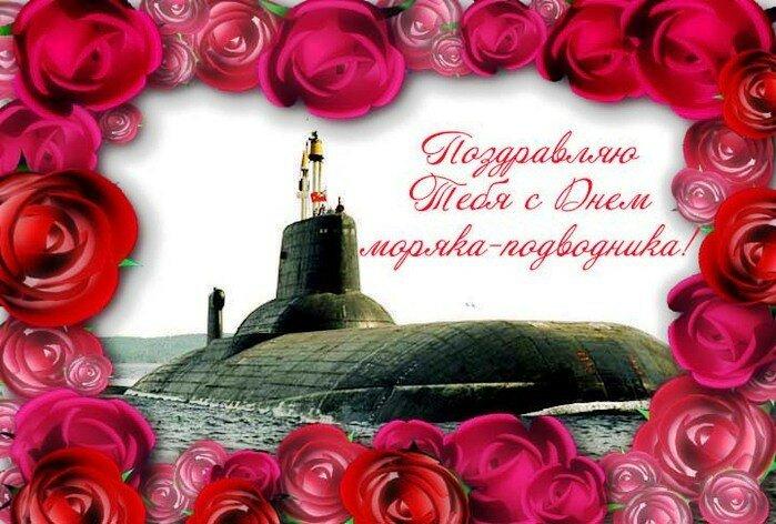 Поздравительная открытка с днем моряка-подводника