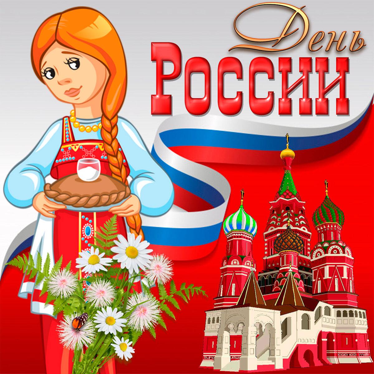 Музыкальные картинки с днем россии, открытку тюмени