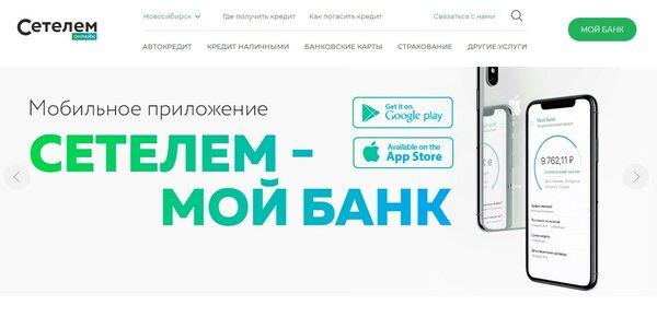 Телефон в кредит онлайн в омске сбербанк онлайн состояние кредита в