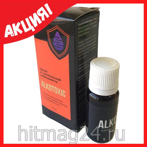 Alkotoxic - капли от алкоголизма в Новоузенске